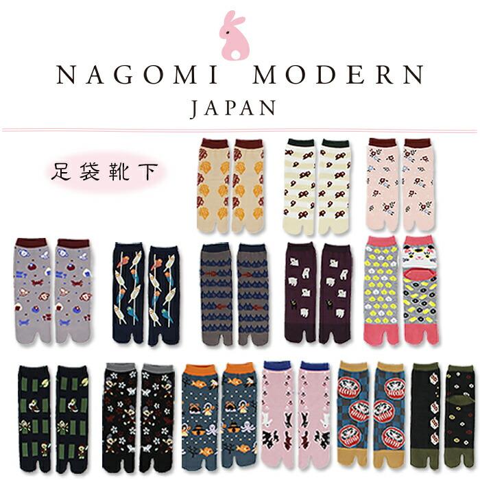 なごみモダン 靴下 足袋 NAGOMIMODERN レディース ソックス 可愛い オシャレソックス 和柄 花柄 猫柄 パンダ柄 うさぎ柄 ブタ柄 ペンギン柄 インコ柄