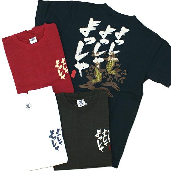 よっしゃよっしゃ よっしゃスラブ天竺Tシャツ[M]