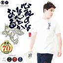 Feng Tian shopping say soul Kotodama worry tsumugi IE somehow be tenjiku short sleeve T shirt