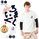 Feng Tian shopping say soul Kotodama tsumugi works tenjiku short sleeve T shirt