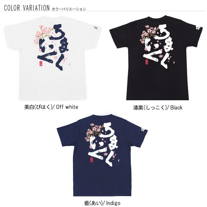 豊天商店 言魂ことだま うまくいく  つむぎ天竺 半袖Tシャツ