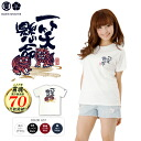 Feng Tian shopping say soul Kotodama laughed hard spun tenjiku short sleeve T shirt
