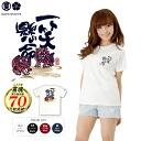Feng Tian shopping say soul Kotodama laughed hard spun tenjiku short sleeve T shirt