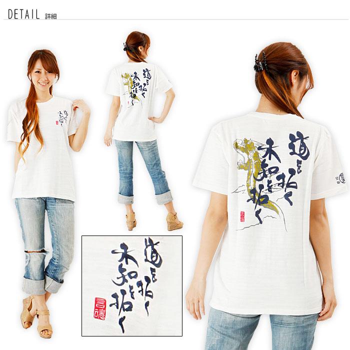 和柄 Tシャツ 言魂 ことだま 道を拓く未知を拓く つむぎ天竺半袖Tシャツ
