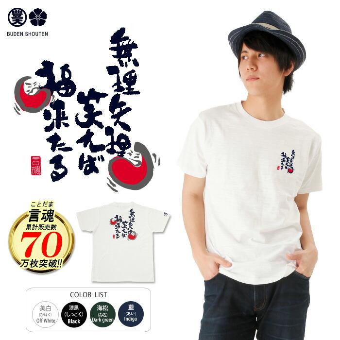 和柄 Tシャツ 言魂 ことだま 無理矢理笑えば福来る つむぎ天竺半袖Tシャツ