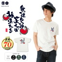 Feng Tian shopping say soul Kotodama forced laugh Fuzhou tsumugi comes Tianzhu short sleeve T shirt