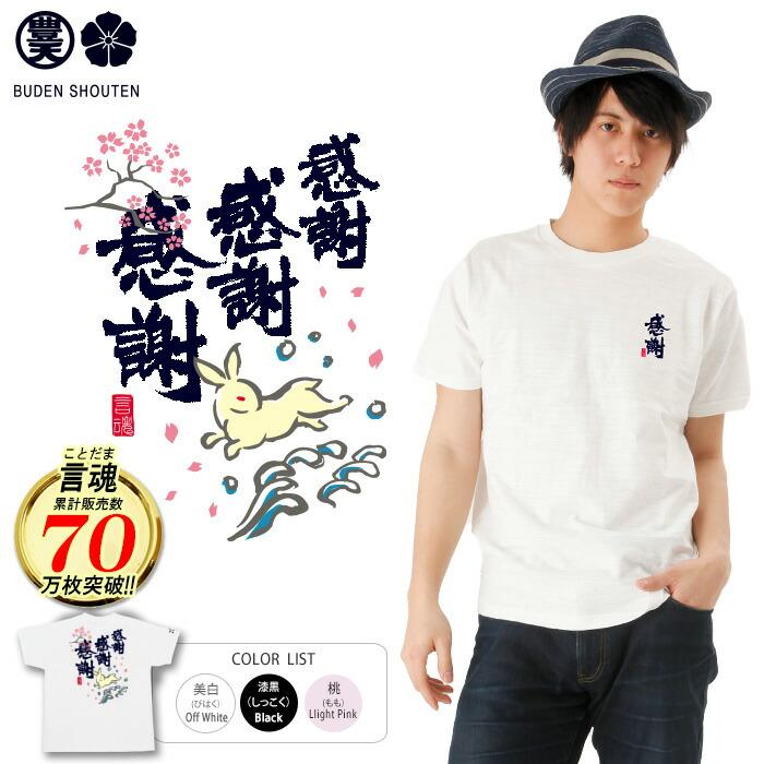 和柄 Tシャツ 言魂 ことだま 感謝感謝感謝 つむぎ天竺半袖Tシャツ