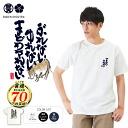 Feng Tian shopping say soul Kotodama grow into yurenai are not drowning tsumugi tenjiku short sleeve T shirt