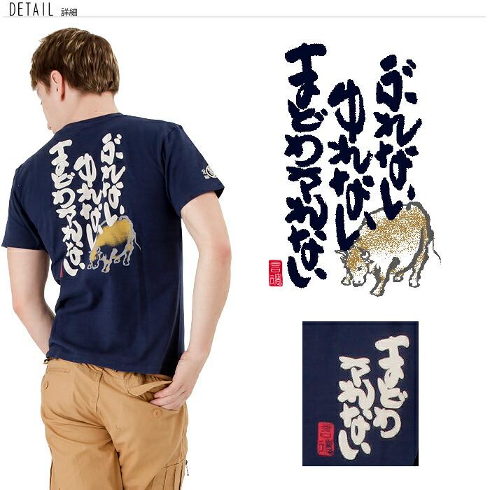 ぶれないゆれないまどわされないスラブ天竺Tシャツ