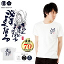 Feng Tian shopping say soul Kotodama will be better tsumugi must often be tenjiku short sleeve T shirt