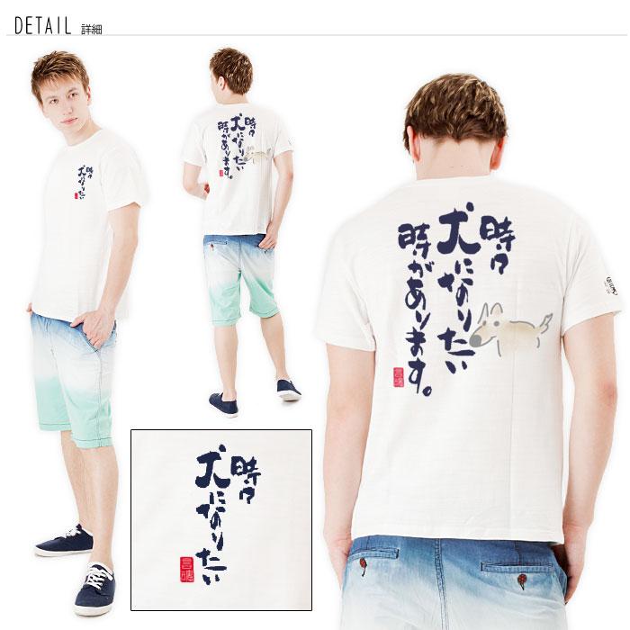 時々犬になりたいスラブ天竺Tシャツ