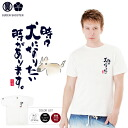 It wants to sometimes become a dog a lump, also known as 豊天商店言魂; spin; a T-cloth short sleeves T-shirt