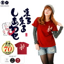 Feng Tian shopping say soul Kotodama comes happiness come tsumugi tenjiku short sleeve T shirt