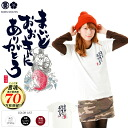 Feng Tian shopping say soul Kotodama maido ookini thanks tsumugi tenjiku short sleeve T shirt
