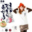 Feng Tian shopping say soul Kotodama maido ookini thanks tsumugi tenjiku short sleeve T shirt