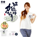 Feng Tian shopping saying continues soul Kotodama power tsumugi tenjiku short sleeve T shirt
