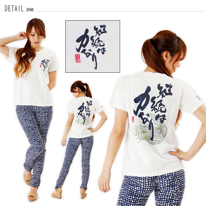 和柄 Tシャツ 言魂 ことだま 継続は力なり つむぎ天竺半袖Tシャツ