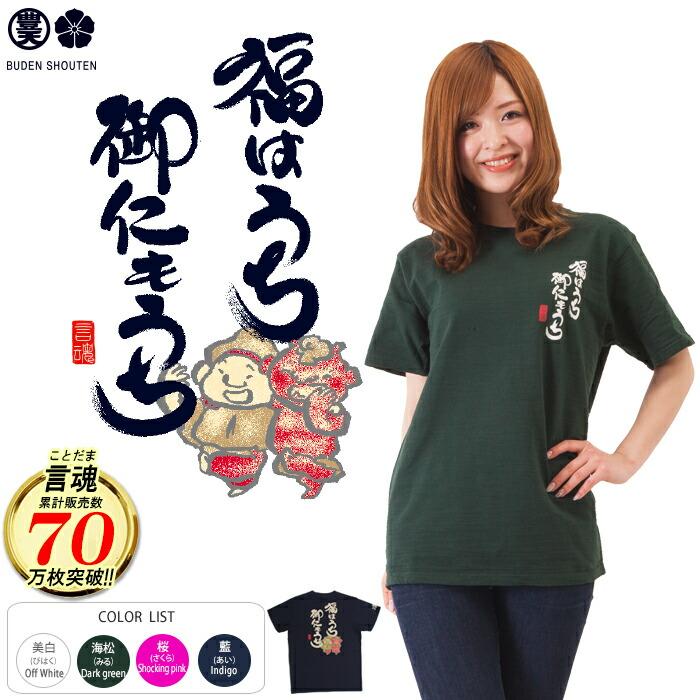 今一富士二鷹三茄子スラブ天竺Tシャツ
