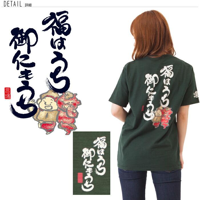 一富士二鷹三茄子スラブ天竺Tシャツ