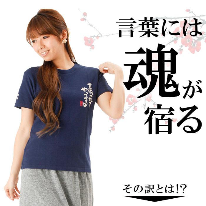 喜びが喜びつれてやってくる半袖Tシャツ