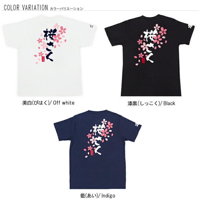 和柄 Tシャツ 言魂 ことだま 桜さく つむぎ天竺半袖Tシャツ