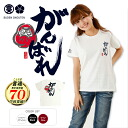 Feng Tian shopping say soul Kotodama look great! ( Gamble ) tsumugi tenjiku short sleeve T shirt