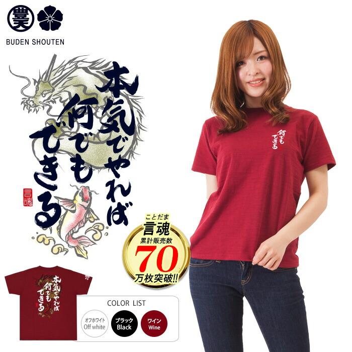 【新作】本気やれば何でもできるスラブ天竺半袖Tシャツ