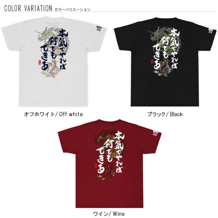 【【2011年春新作】本気やれば何でもできるスラブ天竺半袖Tシャツ