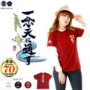 Feng Tian shopping say soul Kotodama possessing idea, heaven, tsumugi tenjiku short sleeve T shirt