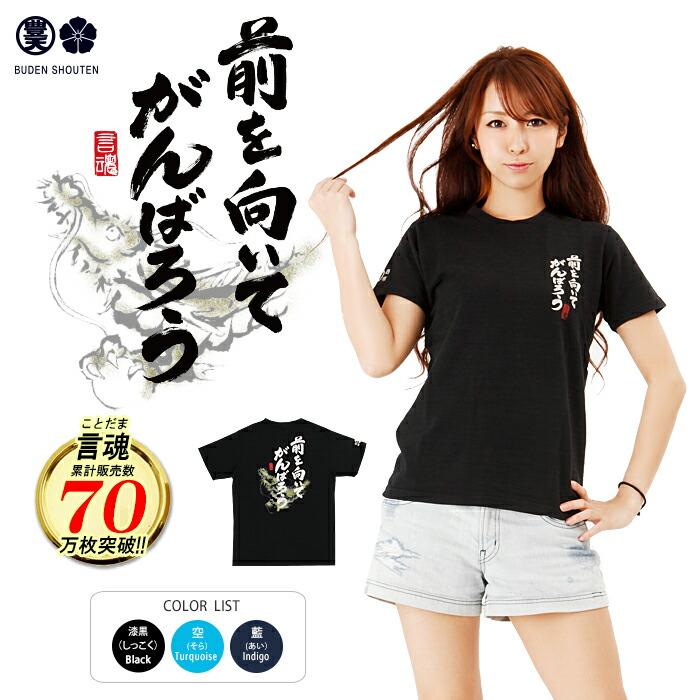 和柄 Tシャツ 言魂 ことだま 前を向いてがんばろう つむぎ天竺半袖Tシャツ