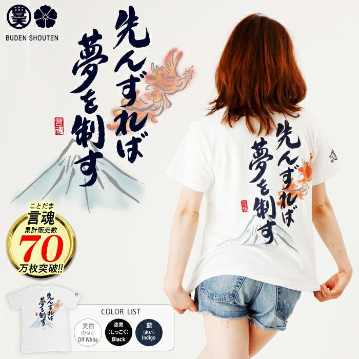豊天商店 言魂シリーズ 先んずれば夢を制す つむぎ天竺半袖Tシャツ