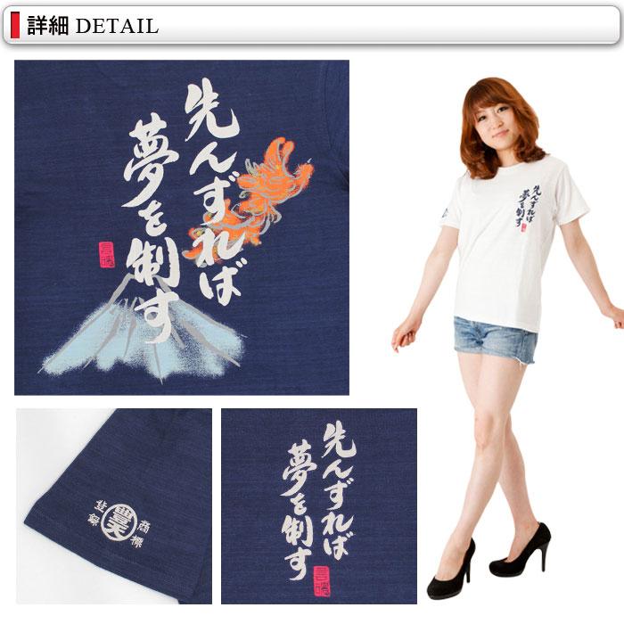 豊天商店 言魂シリーズ 先んずれば夢を制す つむぎ天竺半袖Tシャツ  詳細