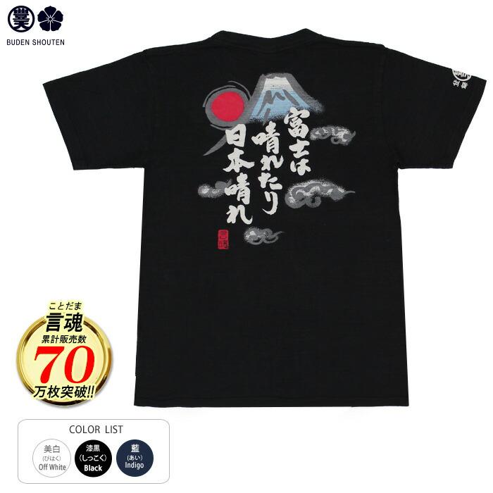 和柄 Tシャツ 言魂 ことだま 富士は晴れたり日本晴れ つむぎ天竺半袖Tシャツ メンズ レディース Tシャツ トップス
