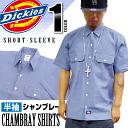 DICKIES Dickies 1141573 5 short sleeve chambray shirt Dickies オープン_シャツ S/S SHORT SLEEVE CHAMBRAY SHIRT US size mens large size L LL 2 l 3 l 4 l l