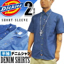 5 Big DICKIES Dickies WS300 short sleeve denim shirt Dickies オープン_シャツ S/S SHORT SLEEVE DENIM SHIRTUS sizes men's size L LL 2 l 3 l 4 l l