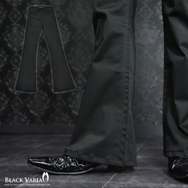 ベルボトム ブーツカット ストレッチ ボトムス パンツ メンズ(ブラック)