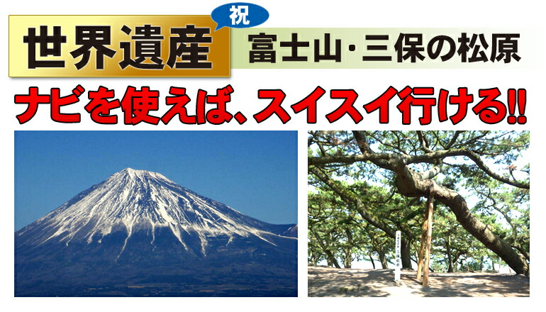 世界遺産・富士山・三保の松原