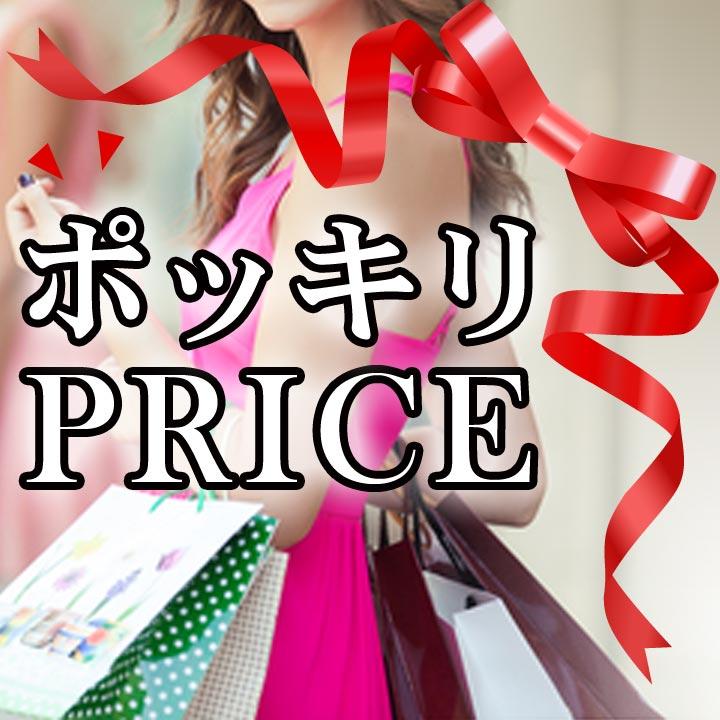 ポッキリ価格