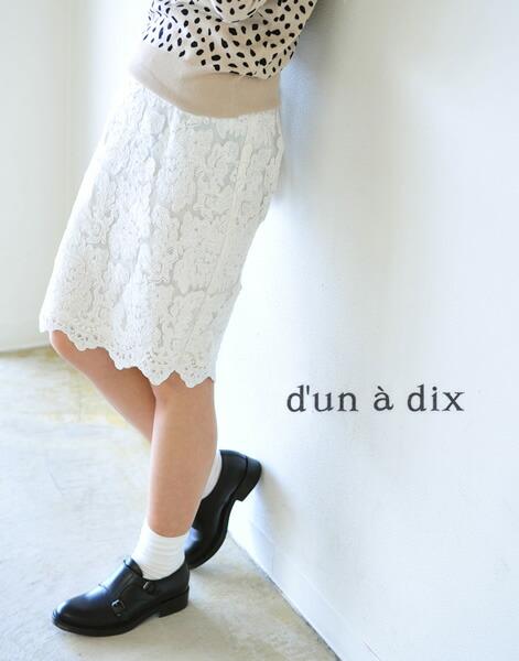 代码扇形花边裙子