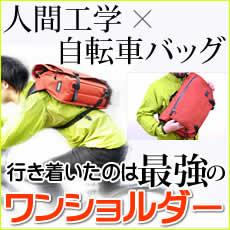 人間工学 エンドウカバン 自転車バッグ