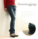 9.75 ounces of denim leggings / レギパン / パギンス (six colors) with the 後 pocket [lady's / natural / casual / Christmas / fashion]