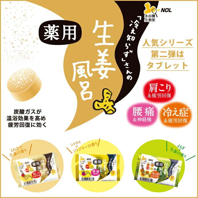 ... 生姜風呂[倉庫A] ★ 3000円以上