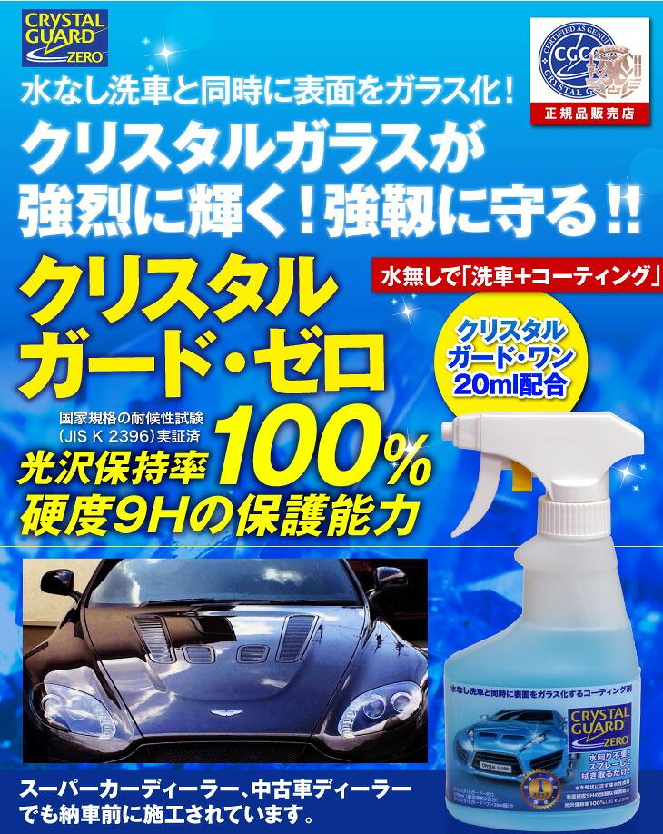 クリスタルガード・ゼロ - スプレーして拭き取るだけで水なし洗車+コーティング。洗車・艶出し・保護のオールインワン。