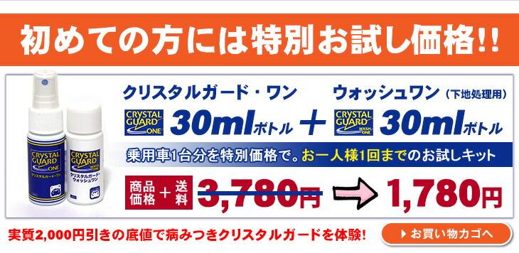 クリスタルガードが史上最安値の激安価格で試せるお試しセット。