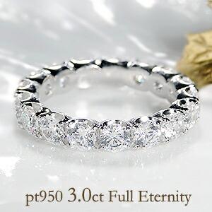 pt950 豪華【3.0ct】【SIクラス】ダイヤモンド フルエタニティ リング