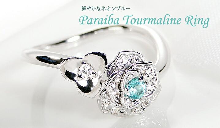 pt900 パライバトルマリン&ダイヤモンド リング