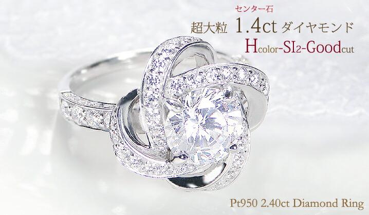 ダイヤモンド リング【2.4ct】
