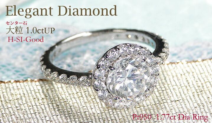 pt950 超大粒 1.0ct ダイヤモンド リング