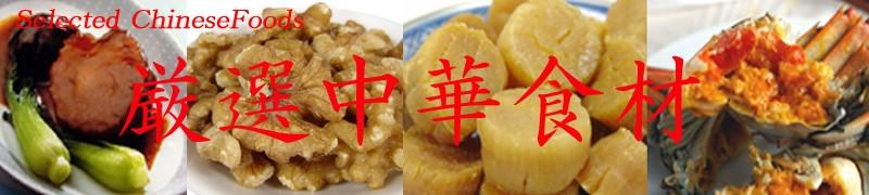 厳選中華食材