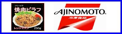 ajinomoto-bana-400.jpg
